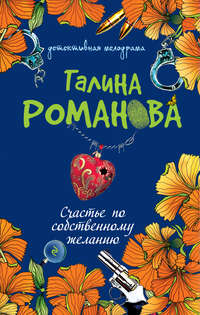 Романова, Галина  - Счастье по собственному желанию