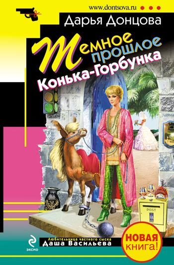 обложка электронной книги Темное прошлое Конька-Горбунка (сборник)