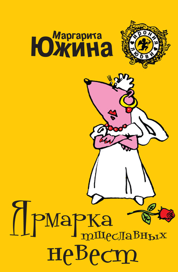 Маргарита Южина Ярмарка тщеславных невест елена александровна власова ряды