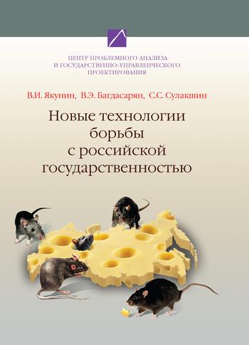 Скачать книгу В. И. Якунин, Новые технологии борьбы с российской государственностью