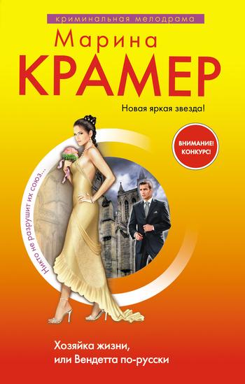 Марина Крамер Хозяйка жизни, или Вендетта по-русски королёва марина александровна чисто по русски