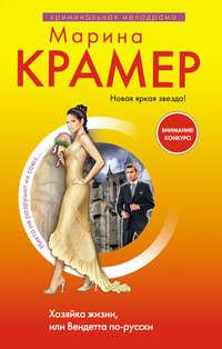 Крамер, Марина  - Хозяйка жизни, или Вендетта по-русски