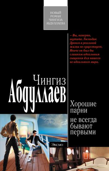 Обложка книги Хорошие парни не всегда бывают первыми, автор Абдуллаев, Чингиз
