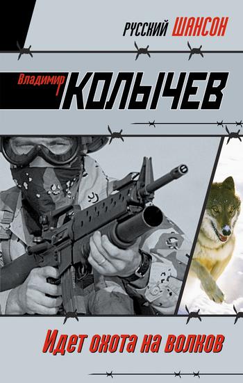 Владимир Колычев Идет охота на волков