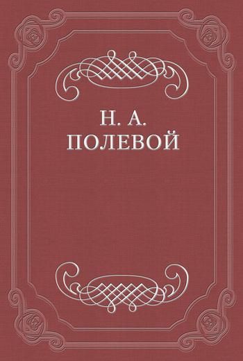Николай Полевой Литературные опасения за кое-что хочу карамзина история государства российского