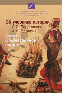 - Преподавание истории в России и политика. Материалы круглого стола