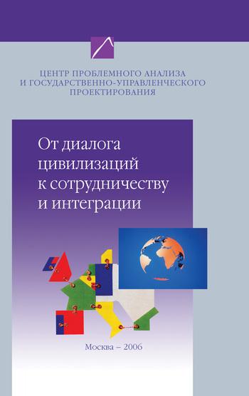 От диалога цивилизаций к сотрудничеству и интеграции. Наброски проблемного анализа развивается неторопливо и уверенно