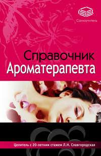 Славгородская, Лариса  - Справочник ароматерапевта