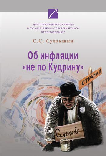 Скачать книгу С. С. Сулакшин, Об инфляции «не по Кудрину»