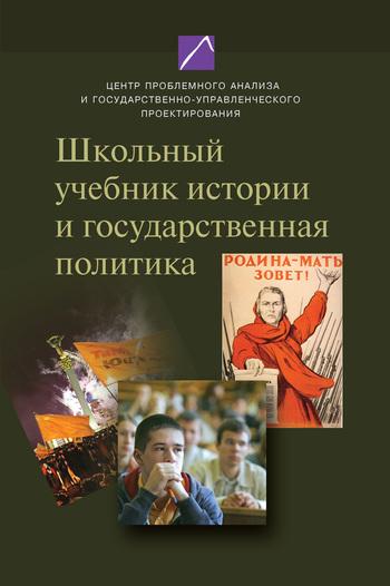 Коллектив авторов Школьный учебник истории и государственная политика