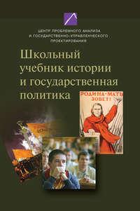 авторов, Коллектив  - Школьный учебник истории и государственная политика