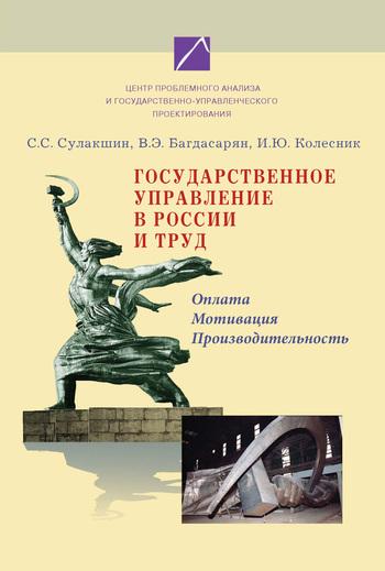 Скачать книгу В. Э. Багдасарян, Государственное управление в России и труд. Оплата, мотивация, производительность