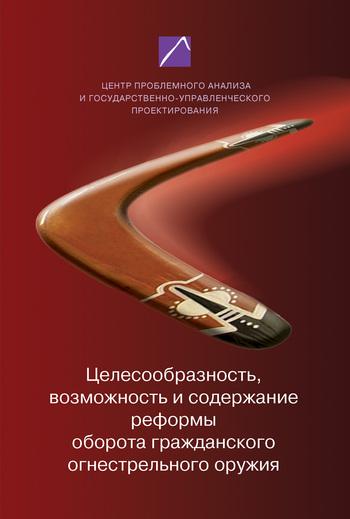 Скачать книгу Коллектив авторов, Целесообразность, возможность и содержание реформы оборота гражданского огнестрельного оружия
