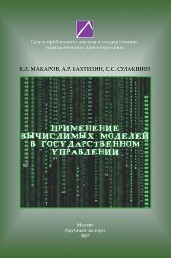 Скачать книгу А. Р. Бахтизин, Применение вычислимых моделей в государственном управлении