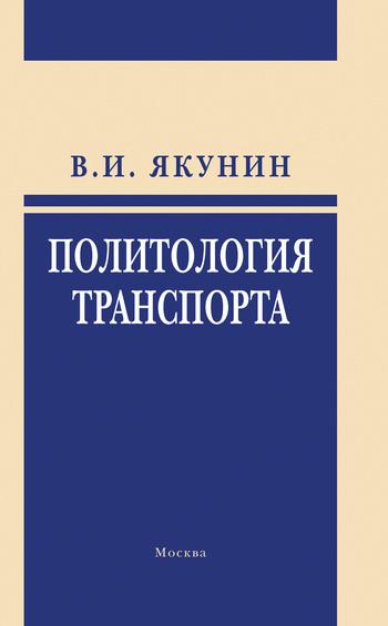 Скачать книгу В. И. Якунин, Политология транспорта. Политическое измерение транспортного развития