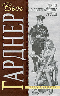 Эрл Стенли Гарднер Дело о сбежавшем трупе ISBN: 978-5-699-31907-7 эрл стенли гарднер пропавший человек