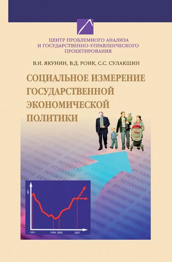 Скачать книгу В. Д. Роик, Социальное измерение государственной экономической политики