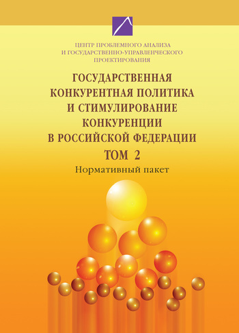 Государственная конкурентная политика и стимулирование конкуренции в Российской Федерации. Том 2