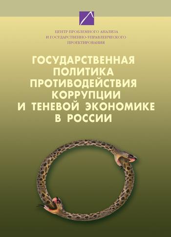 Коллектив авторов Государственная политика противодействия коррупции и теневой экономике в России. Том 1 теневая экономика