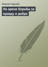 - На арене борьбы за правду и добро