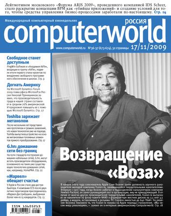 Журнал Computerworld Россия №36-37/2009