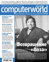системы, Открытые  - Журнал Computerworld Россия №36-37/2009