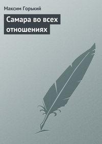 Горький, Максим  - Самара во всех отношениях