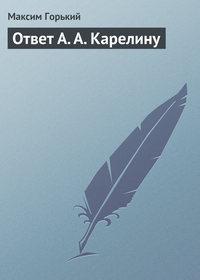 Горький, Максим  - Ответ А.А.Карелину