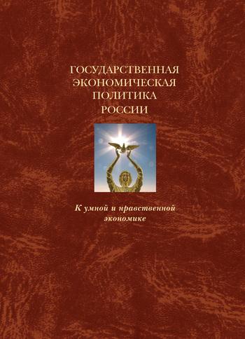 Государственная экономическая политика и Экономическая доктрина России. К умной и нравственной экономике. Том 5