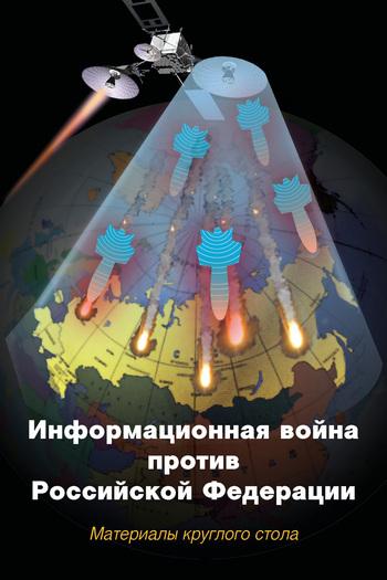 Информационная война против Российской Федерации. Материалы круглого стола от ЛитРес