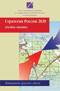 - Стратегия России 2020. Особое мнение. Материалы круглого стола
