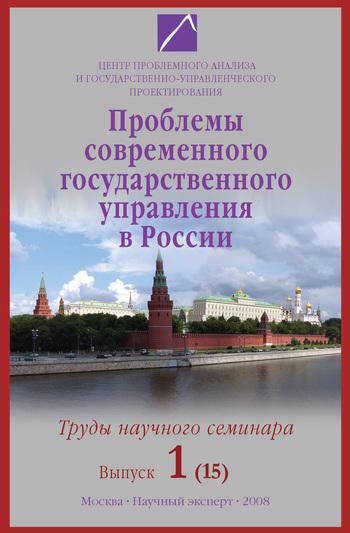 Обложка Проблемы современного государственного управления в России. Выпуск №7 (28), 2009