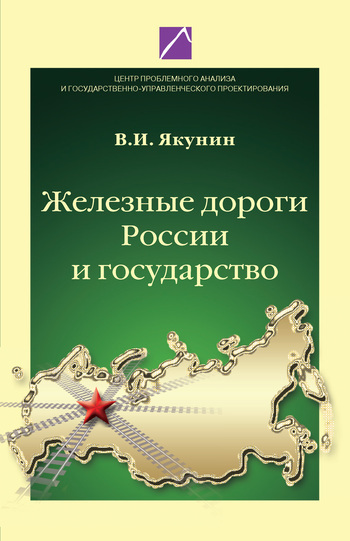 Скачать книгу В. И. Якунин, Железные дороги России и государство