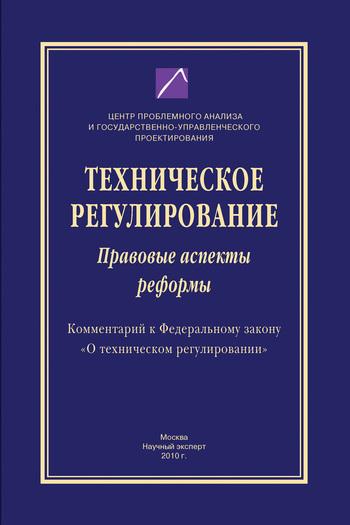 Техническое регулирование. Правовые аспекты реформы (Комментарий к Федеральному закону «О техническом регулировании»)