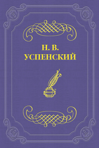 Скачать книгу Николай Васильевич Успенский, Детство Гл. И. Успенского