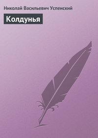 Успенский, Николай  - Колдунья
