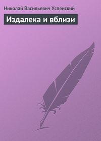 Успенский, Николай  - Издалека и вблизи