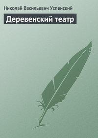 - Деревенский театр