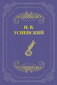 Успенский, Николай  - И. С. Тургенев