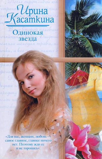 бесплатно Ирина Леонидовна Касаткина Скачать Одинокая звезда
