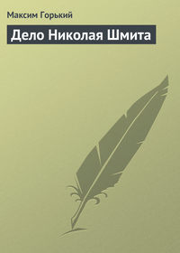 Горький, Максим  - Дело Николая Шмита
