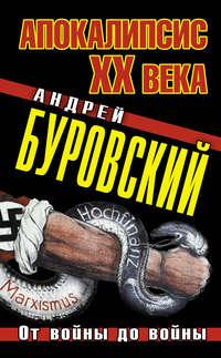 Буровский, Андрей  - Апокалипсис XX века. От войны до войны