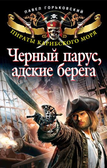 Скачать книгу Павел Горьковский, Черный парус, адские берега