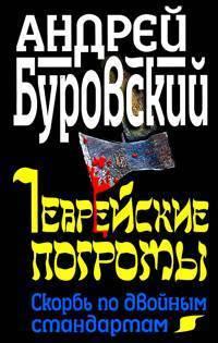 Скачать книгу Андрей Михайлович Буровский, Еврейские погромы. Скорбь по двойным стандартам