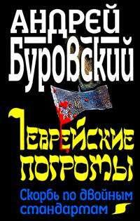 Буровский, Андрей  - Еврейские погромы. Скорбь по двойным стандартам