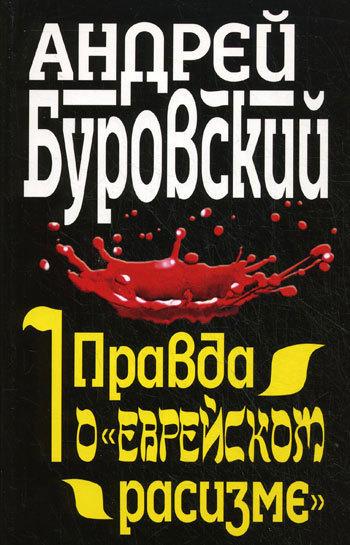 Скачать книгу Андрей Михайлович Буровский, Правда о «еврейском расизме»