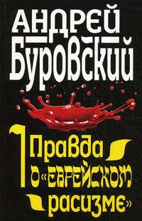 Буровский, Андрей  - Правда о «еврейском расизме»