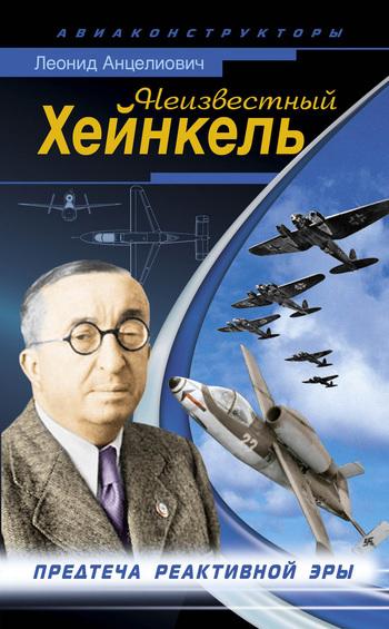 Скачать книгу Леонид Анцелиович, Неизвестный Хейнкель. Предтеча реактивной эры