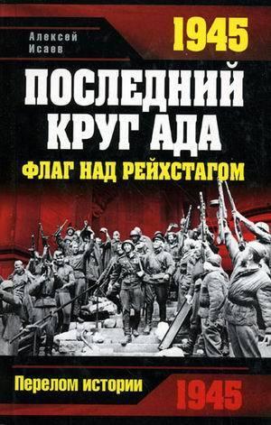Скачать книгу Алексей Исаев, 1945. Последний круг ада. Флаг над Рейхстагом