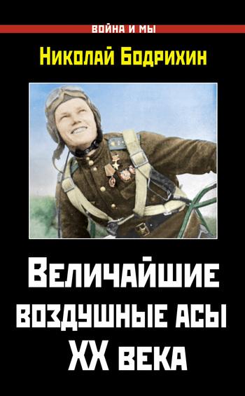 Скачать книгу Николай Георгиевич Бодрихин, Величайшие воздушные асы XX века